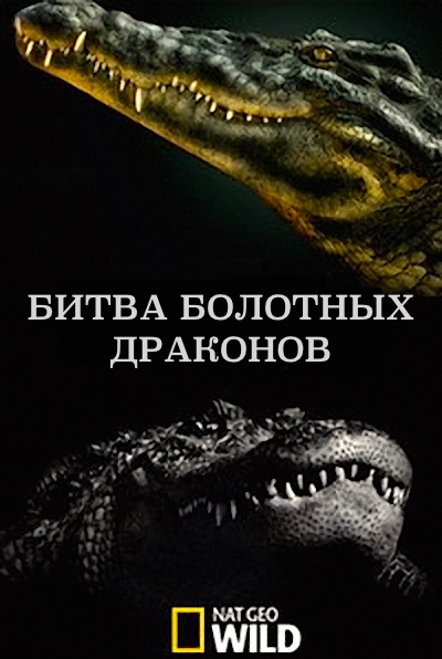 National Geographic: Битва болотных драконов / Battle of the Swamp Dragons (2017) HDTVRip 720p | D
