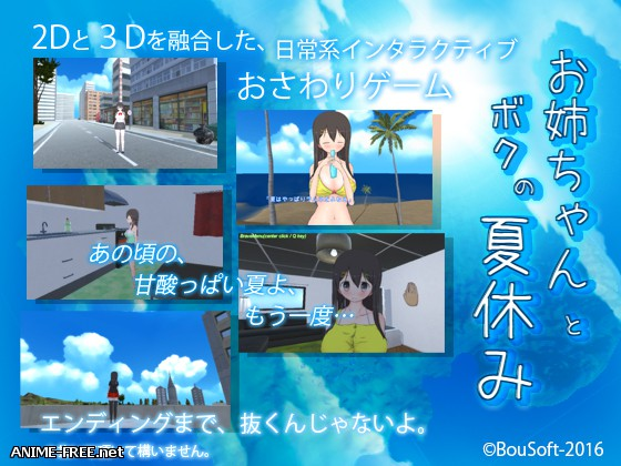 Me and Big Sister's Summer Vacation [2016] [Uncen] [SLG, Action, 3D, 3DCG/2DCG] [JAP] H-Game