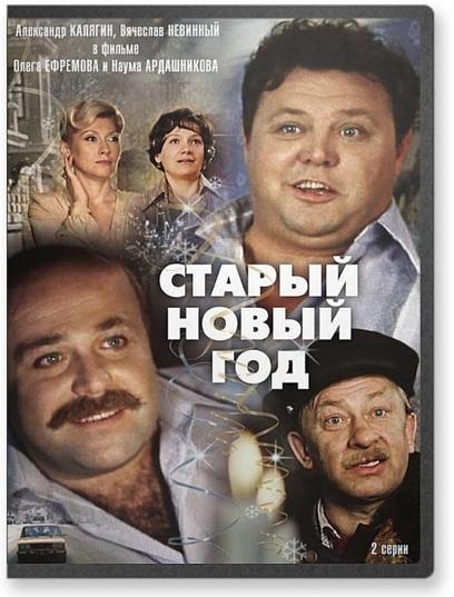 Старый Новый год (1980) DVDRip-AVC | Реставрация