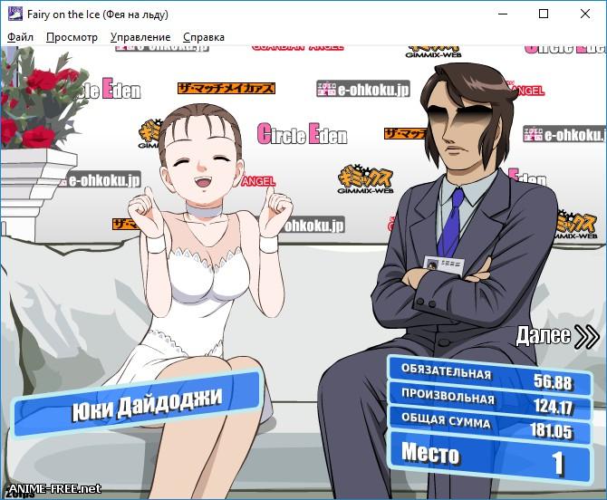 Fairy On The Ice [2012] [Uncen] [Flash,Simulator] [JAP,RUS] H-Game