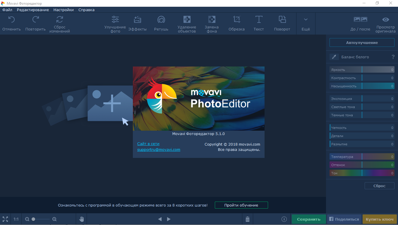 Movavi Photo Editor 5.1.0 (2018) PC | RePack & Portable by TryRooM