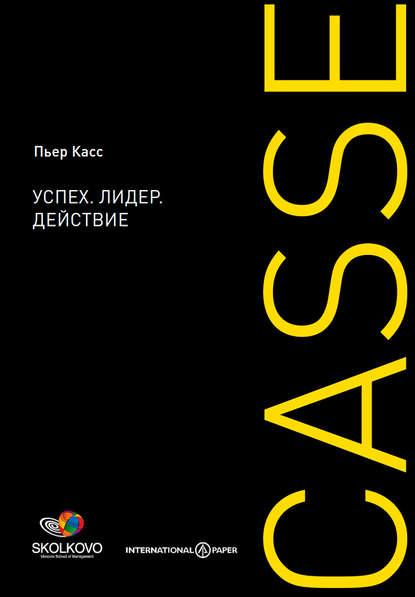 Пьер Касс - Успех. Лидер. Действие (2017) FB2