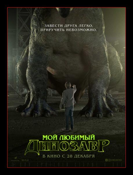 Мой любимый динозавр / My Pet Dinosaur (Мэтт Драммонд / Matt Drummond) [2017, Австралия, боевик, приключения,семейный, HDRip] Dub (iTunes)