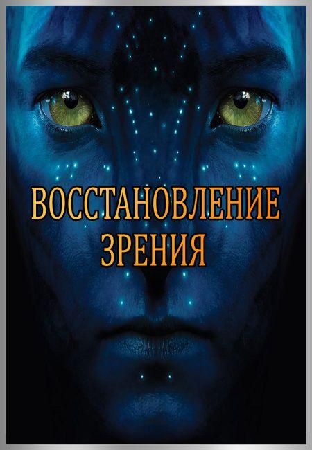 Жданов В.Г. - Восстановление зрения (2016) WEBRip 1080p