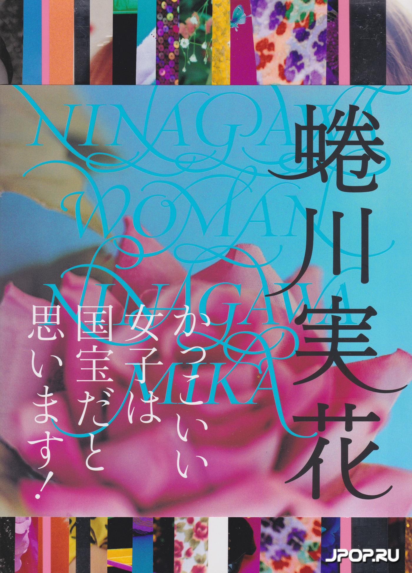 20180124.0359.1 Mika Ninagawa - Ninagawa Woman (photobook) 001 (JPOP.ru).jpg