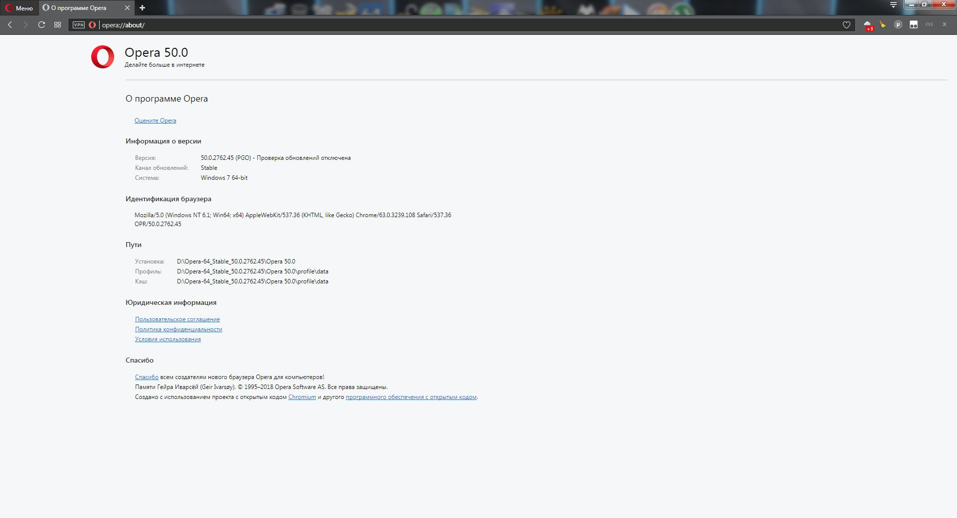 Opera 50.0.2762.67 Stable (2018) РС