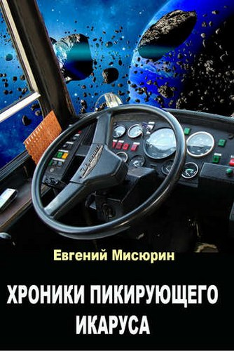 Мисюрин Евгений – Хроники пикирующего Икаруса [Файнштейн Дмитрий, 2018, 56 kbps, MP3]