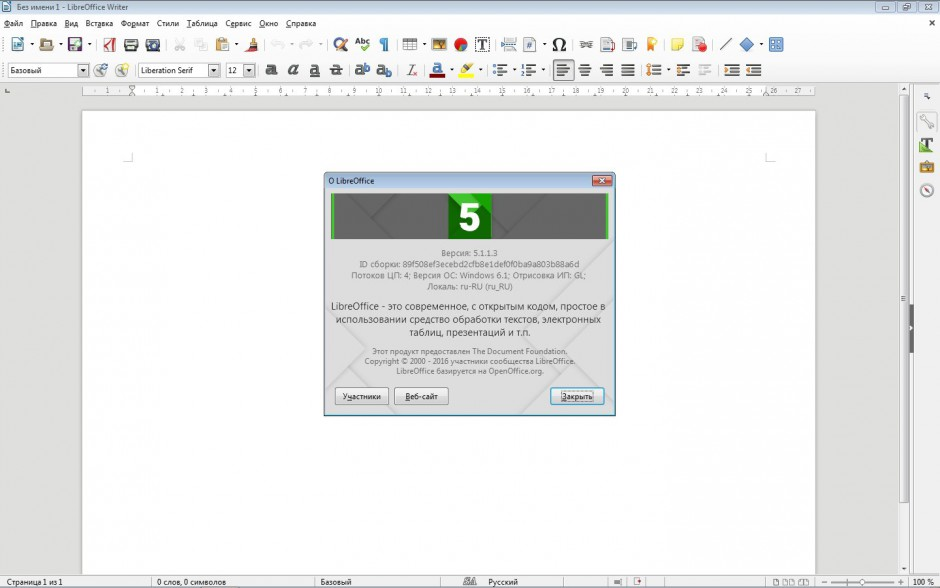 LibreOffice 5.4.4.4 Stable + Help Pack (2018) PC