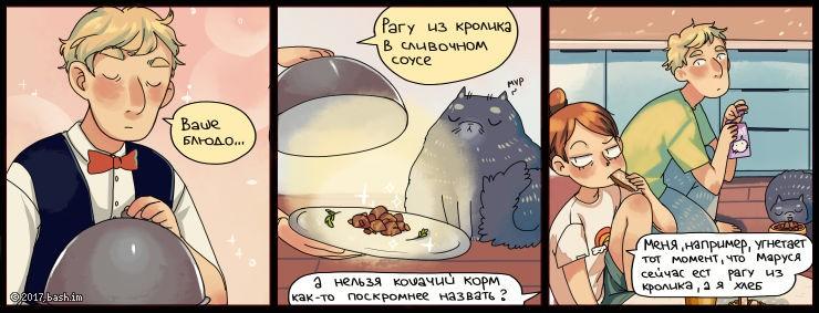 Аппетиты кота