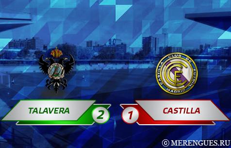 CF Talavera de la Reina - Real Madrid Castilla 2:1
