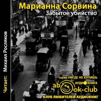 Сорвина Марианна – Забытое убийство [Росляков Михаил, 2018, 96 kbps, MP3]