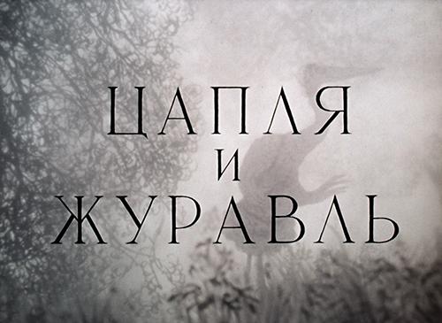 Цапля и журавль (Юрий Норштейн) Original rus + eng sub