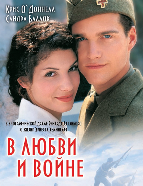 В любви и войне / In Love and War (1996) WEB-DL 1080p | P, P2