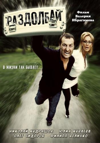 Раздолбай (Валерий Ибрагимов) [2011, Россия, Боевик, комедия, HDTV 1080i] Original Rus