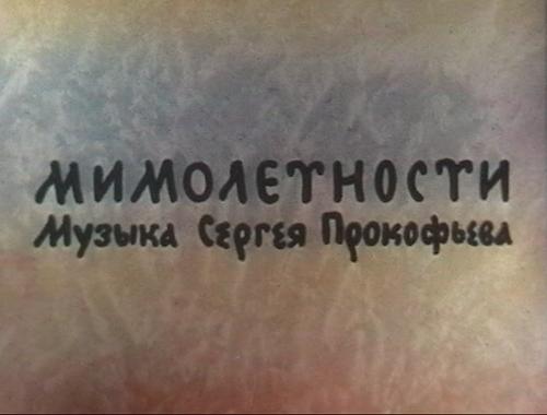Мимолётности(Макс Жеребчевский) [1975, СССР, мультфильм, Telesync]