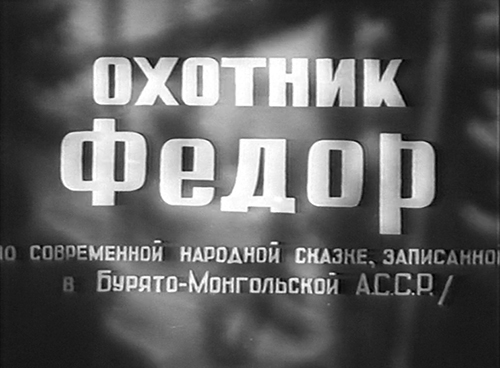 Охотник Фёдор (Александр Иванов) [1938, СССР, мультфильм, пропаганда, VHSRip-AVC]
