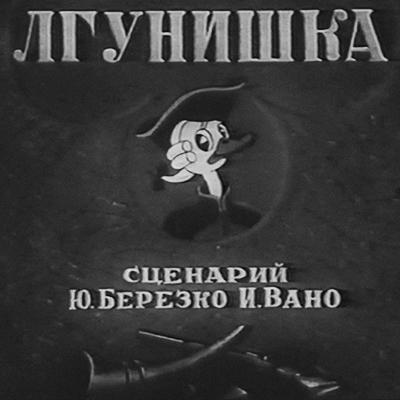 Лгунишка (Иван Иванов-Вано)[1938, СССР, мультфильм, VHSRip-AVC]