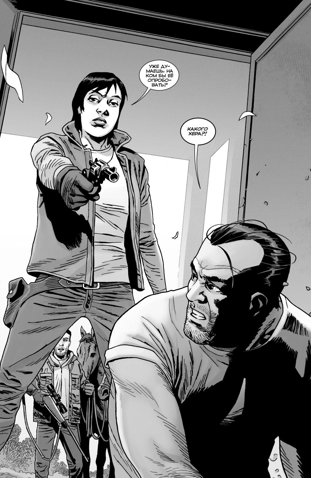 The Walking Dead 174-013.jpg