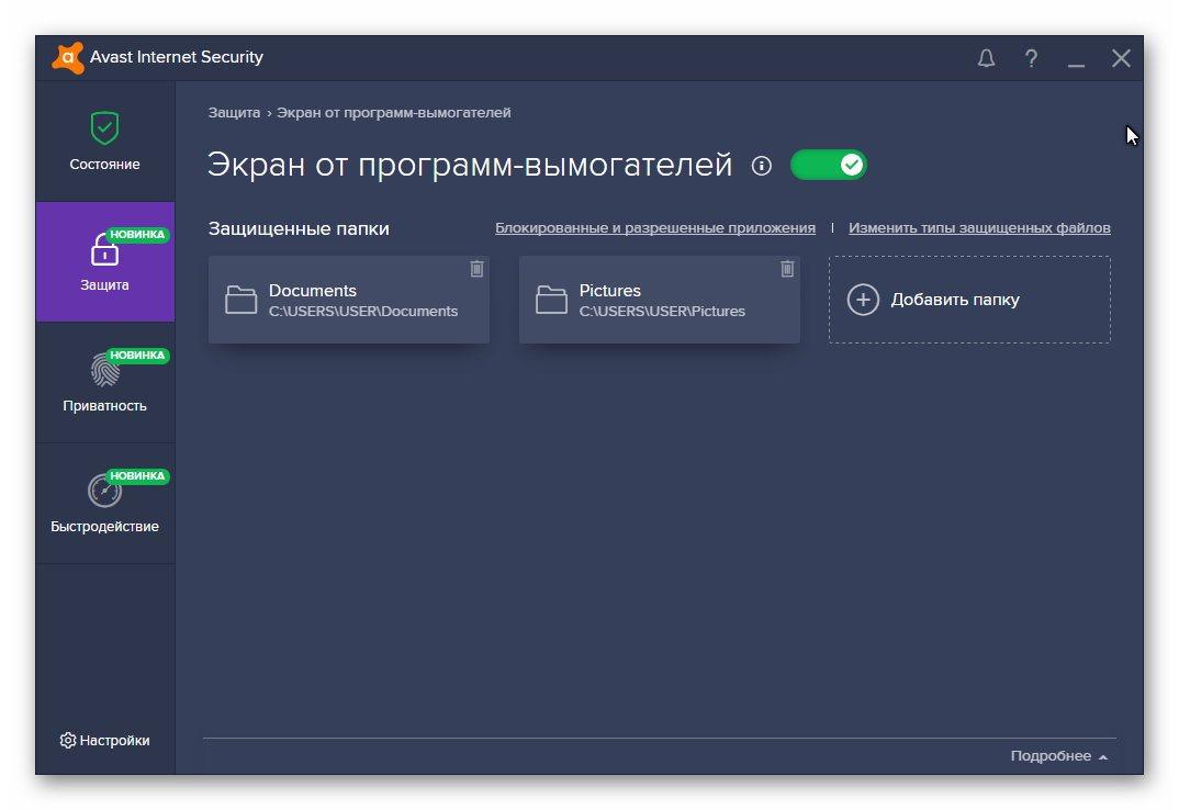Avast Internet Security 18.1.2326 Final (2018) Multi/Русский