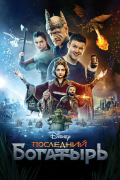 Последний богатырь (2017) HDTV 1080i | Open Matte