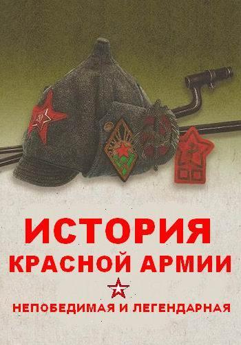 Непобедимая и легендарная. История Красной армии (2018) SATRip (1 серия из ) (Обновляемая)