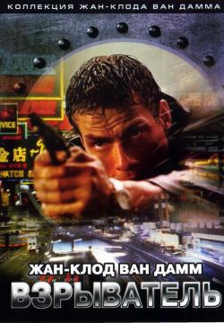 Взрыватель / Knock Off (1998) BDRip 1080p