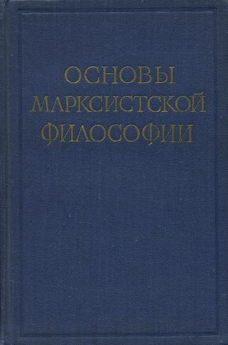 Обложка книги Основы марксистской философии [1958, DjVu, RUS]