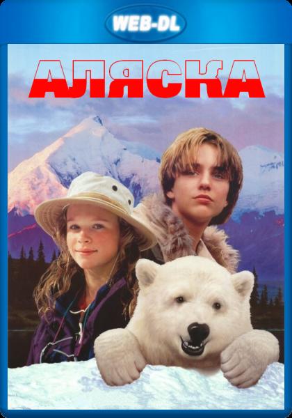Аляска / Alaska (1996) WEB-DLRip 720p