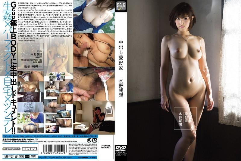 Asahi Mizuno - Creampie Fanciers Asahi Mizuno. [VGD-147] (HMJM) [cen] [2014 г.,Big Tits,Blowjob, DVDRip]