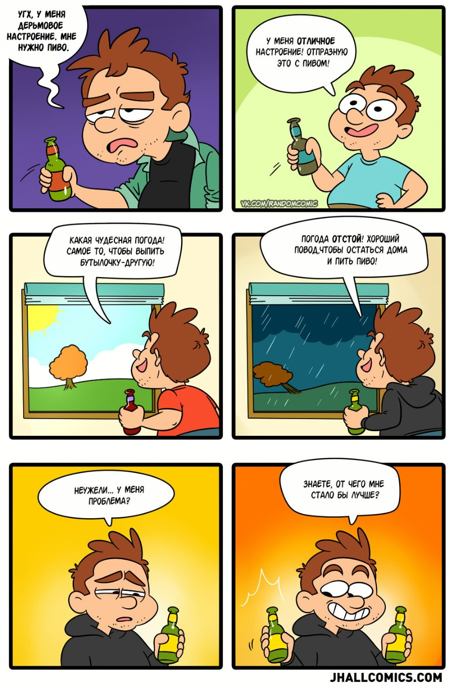 Пиво и настроение