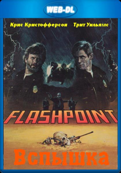 Вспышка / Flashpoint(1984) WEB-DLRip 720p