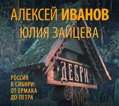 Иванов Алексей Зайцева Юлия – Тобол, Дебри [Данков Алексей, 2017, 128 kbps, MP3]