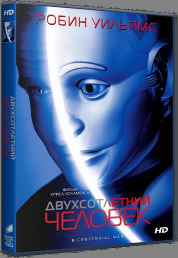 Двухсотлетний человек / Bicentennial Man (1999) WEB-DL 1080p