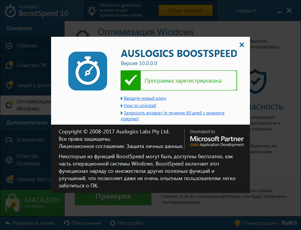 AusLogics BoostSpeed 10.0.6.0 (2018) РС