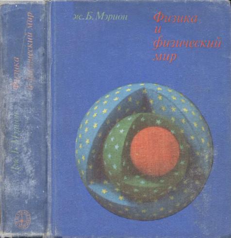Дж. Б. Мэрион | Физика и физический мир (1975) [DJVU]