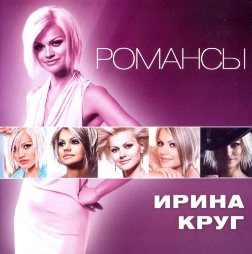 Ирина Круг - Романсы (2011) [FLAC|Lossless|image + .cue]<Шансон>