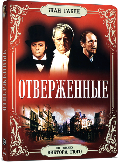 Отверженные / Les Miserables (1958) BDRip 1080p