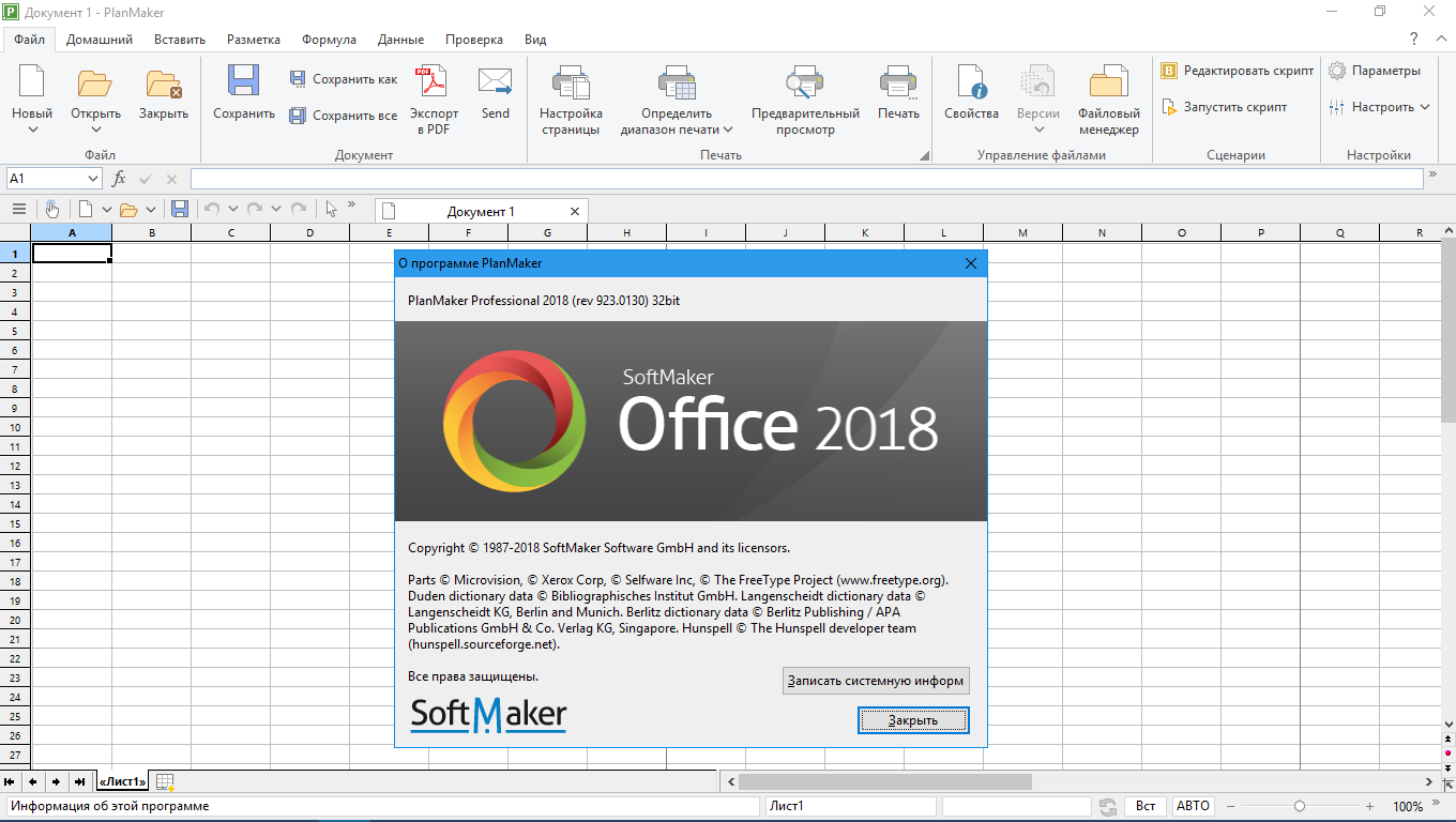 SoftMaker Office Professional 2018 rev 928.0313 (2018) PC
