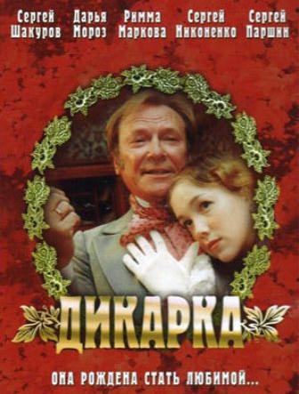 Изображение для Дикарка (2002) DVDRip-AVC (кликните для просмотра полного изображения)