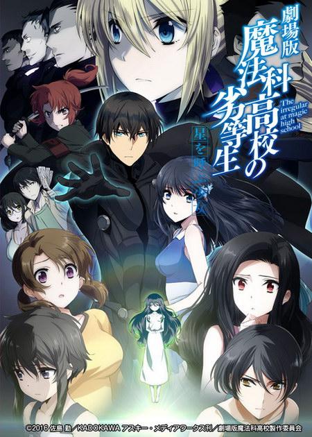 Mahouka Koukou no Rettousei Movie: Hoshi wo Yobu Shoujo | Непутевый ученик в школе магии: Взывающая к звёздам [2017, Movie] BDRip 1080p rus