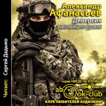 Афанасьев Александр – Диверсия высочайшего уровня [Дадыко Сергей, 2018, 96 kbps, MP3]
