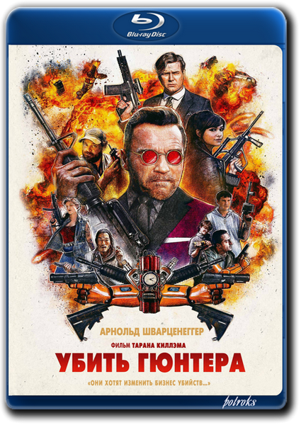 Убить Гюнтера / Killing Gunther (2017) BDRip 720p | iTunes