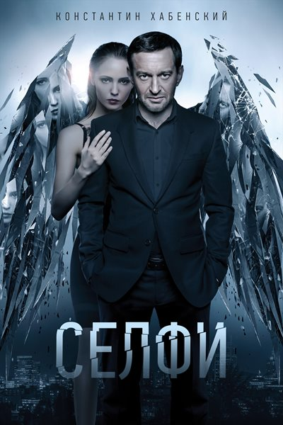 Селфи  (2017) WEB-DL [1080p] ATV