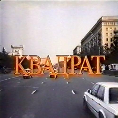 Квадрат (Анатолий Гришко) [1995, мелодрама, VHSRip, AVC]