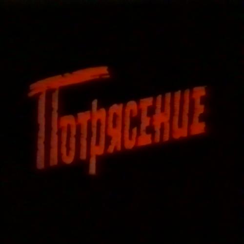 Потрясение (Андрей Куперман) [1993, Комедия, VHSRip, AVC]