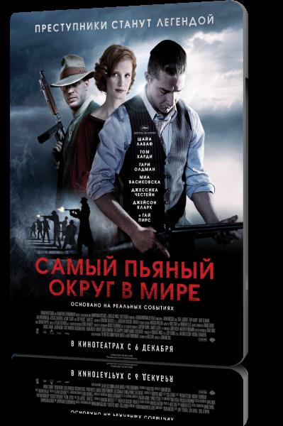 ����� ������ ����� � ���� / Lawless (���� �������� / John Hillcoat) [2012, ���, �����, ��������, BDRip-AVC] [International Cut] Dub + Sub (rus)