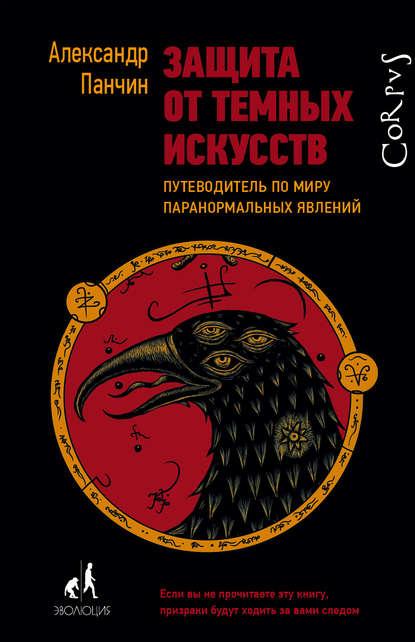 Александр Панчин - Защита от темных искусств. Путеводитель по миру паранормальных явлений (2018) MP3