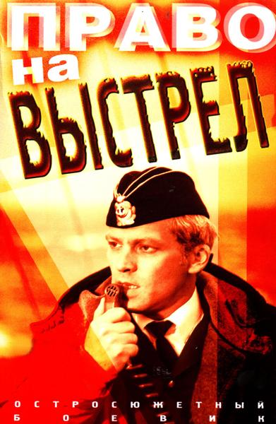 Право на выстрел (Виктор Живолуб) [1981, Приключения, боевик, SATRip]