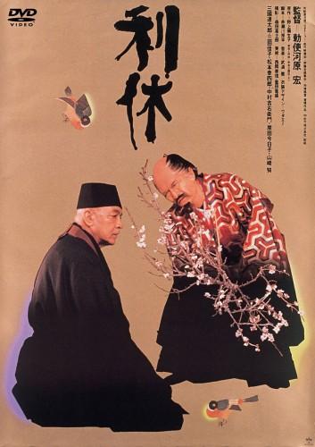 Рикю / Rikyu (Хироси Тэсигахара / Hiroshi Teshigahara)[1989, Япония, драма, исторический, DVDRip] AVO (Медведев) + Sub Rus + Original Jpn