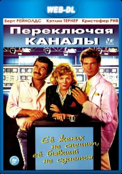 Переключая каналы / Switching Channels (1988) WEB-DL 720p